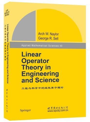 工程与科学中的线性算子理论