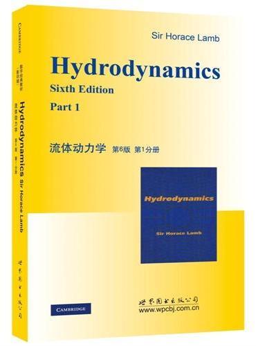 流体动力学 第6版 第1分册