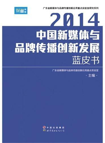 2014中国新媒体与品牌传播创新发展蓝皮书