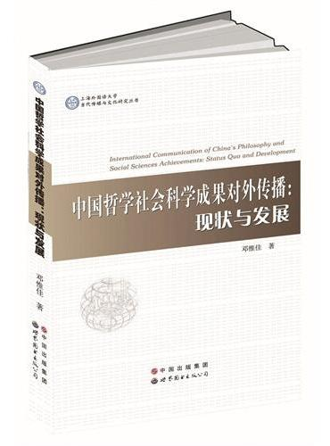 中国哲学社会科学成果对外传播现状与发展