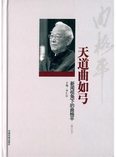 天道曲如弓——新闻视角下的曲格平(修订本)