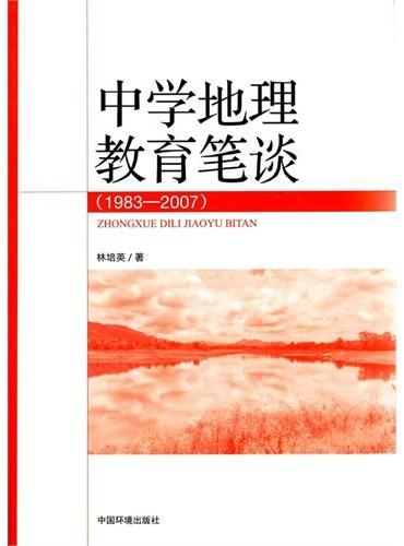 中学地理教育笔谈(1983—2007)