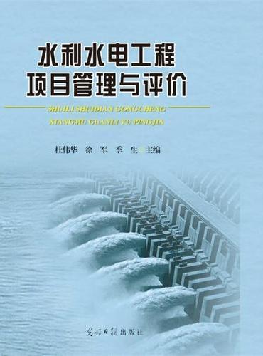 水利水电工程项目管理与评价