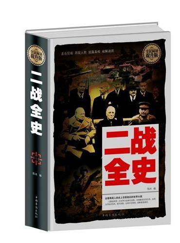 全民阅读-二战全史(精装)