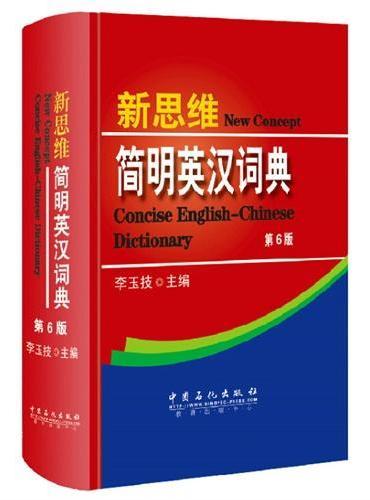 新思维简明英汉词典(第6版)--职称英语教主李玉技倾情奉献,一本可以带进考场的词典
