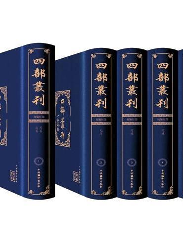 影印版四部丛刊(精装,计469种、786卷、710册,共九千余万字)--购买请联系57994212