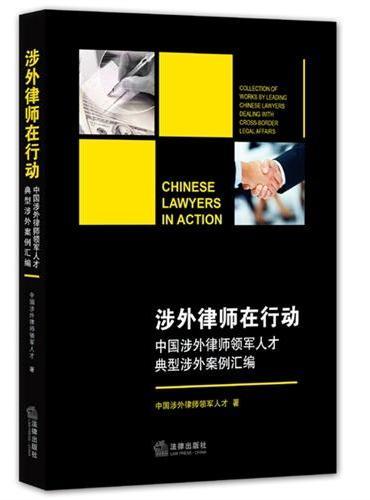 涉外律师在行动:中国涉外律师领军人才典型涉外案例汇编