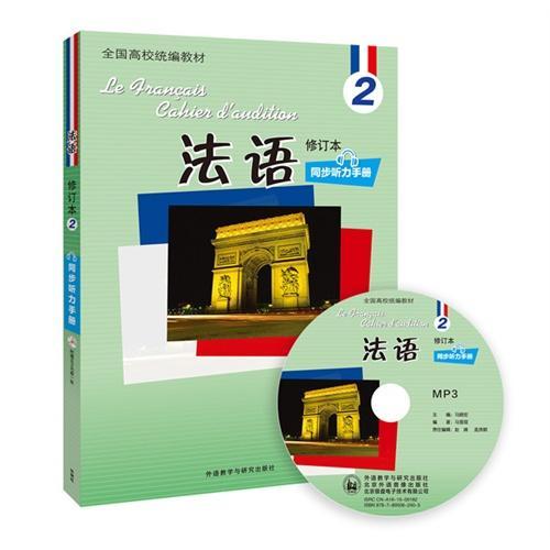 法语(修订本)(2)(同步听力手册)(配光盘)
