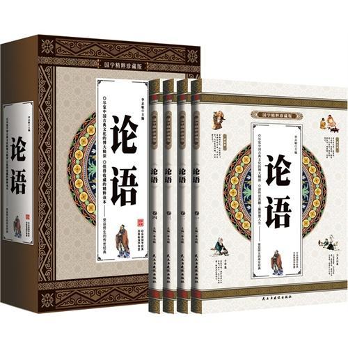 论语 孔子著 文白对照译注译文注释解读 国学启蒙经典藏书 全套4册礼盒装