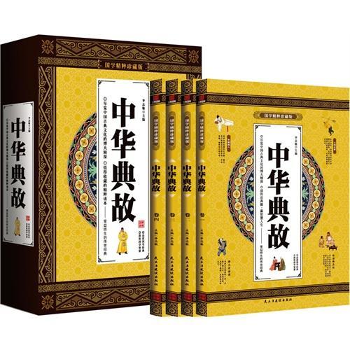 中华典故 历史典故事集 帝王故事 国学精粹珍藏版 全套4册礼盒装