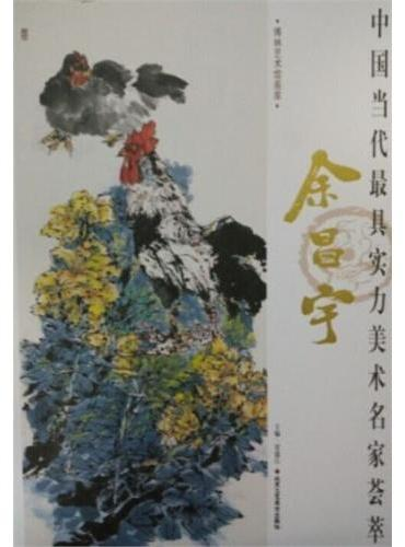 中国当代最具实力美术名家荟萃 余昌宇