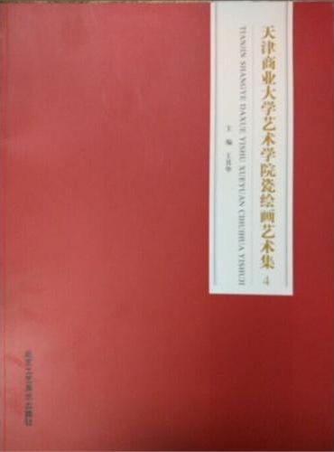 天津商业大学艺术学院瓷绘画艺术集4