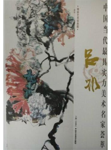 中国当代最具实力美术名家荟萃 吕 冰