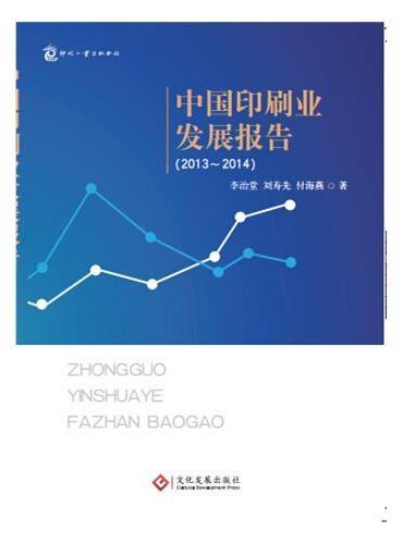 中国印刷业发展报告2013-2014