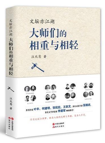 文坛亦江湖 : 大师们的相重与相轻