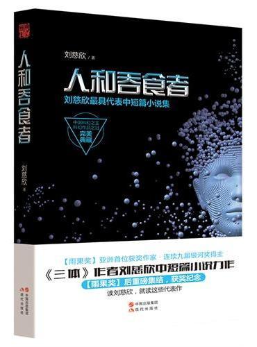 人和吞食者:《三体》作者刘慈欣中短篇小说集