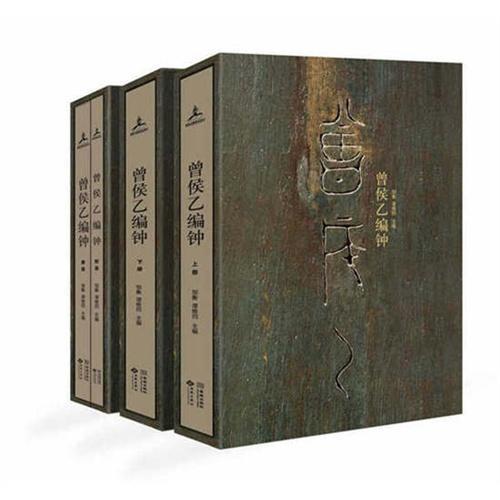 曾侯乙编钟(全套4册;四色豪华精装;带函盒)