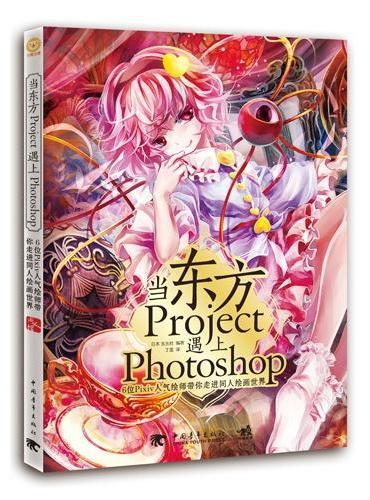 当东方Project遇上Photoshop:6位Pixiv人气绘师带你走进同人绘画世界