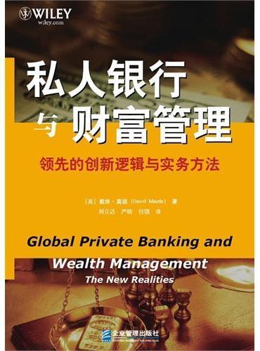 私人银行与财富管理——领先的创新逻辑与实务方法