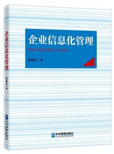 企业信息化管理