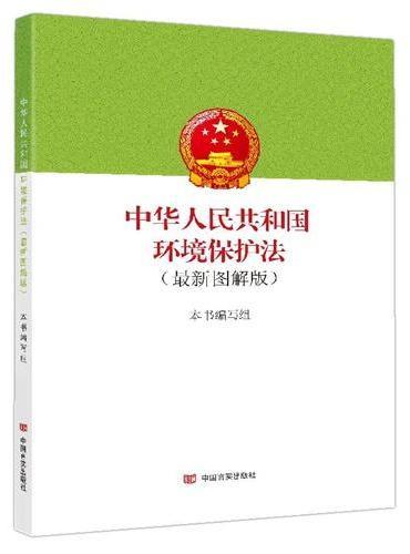 中华人民共和国环境保护法:图解版(该书是一本全面详细、图文兼备的环境保护法读本)