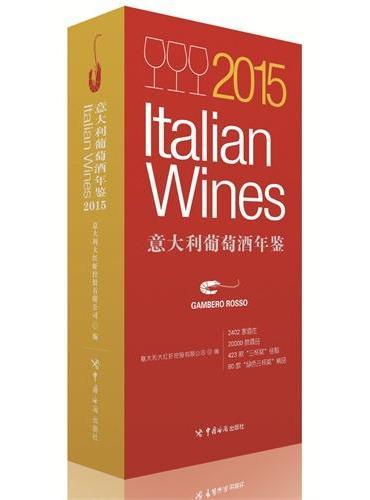 2015意大利葡萄酒年鉴(《意大利葡萄酒年鉴》中文版发行,涵盖酒庄2402家,囊括酒品20000款,意大利葡萄酒和酒庄的百科全书)