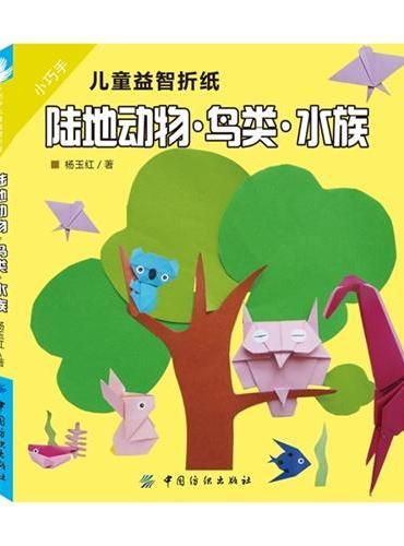 小巧手儿童益智折纸:陆地动物·鸟类·水族