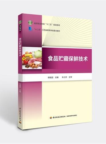 """食品贮藏保鲜技术(高等职业教育""""十二五""""规划教材)"""