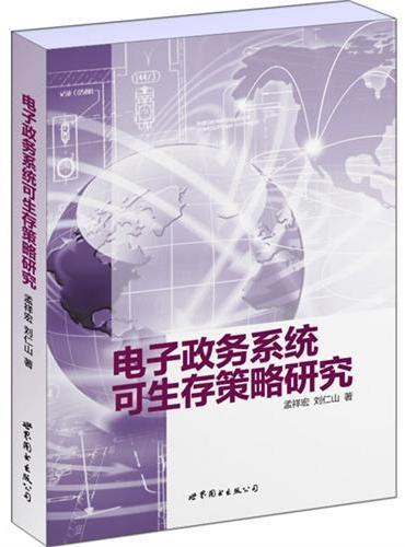 电子政务系统可生存策略研究