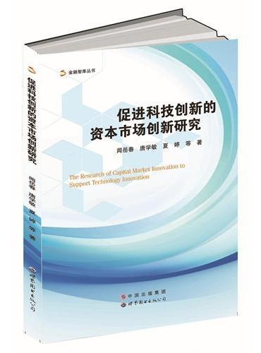 促进科技创新的资本市场创新研究