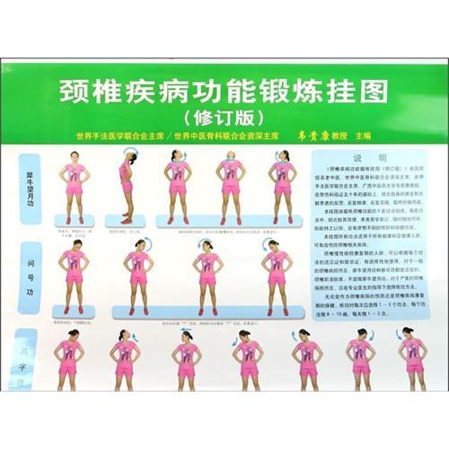颈椎疾病功能锻炼挂图(修订版)