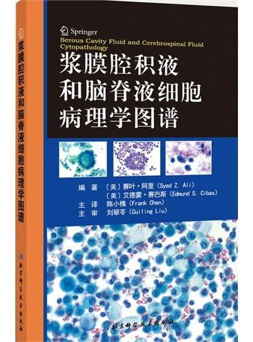 浆膜腔积液和脑脊液细胞病理学图谱