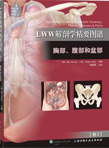 LWW解剖学精要图谱——胸部、腹部和盆部