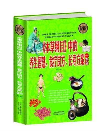 全民阅读-《本草纲目》中的养生智慧、食疗良方、长寿方案一本全(精装)