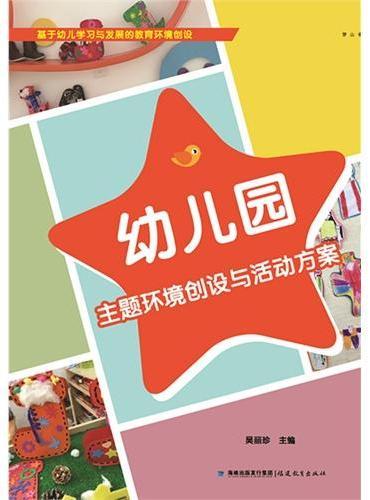 幼儿园主题环境创设与活动方案
