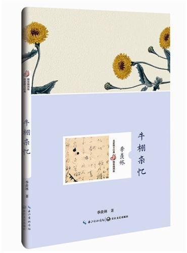 牛棚杂忆(季羡林 名家散文经典 精装插图版)