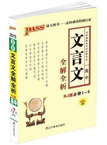 15PASS绿卡掌中宝掌中宝高中文言文全解全析 RJ版必修15 第7次修订