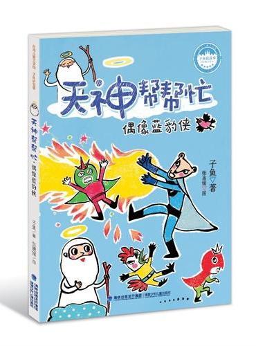天神帮帮忙 偶像蓝豹侠——台湾儿童文学馆 子鱼说故事