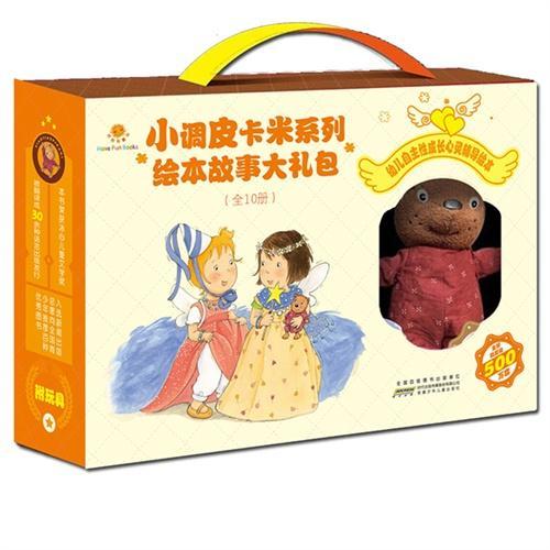 小调皮卡米系列绘本故事礼盒装( 共10册,随机附赠小熊一个)