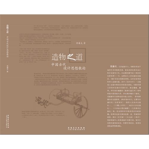 造物之道——中国古代设计思想散论