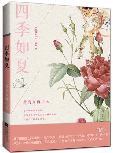 四季如夏(2015新版)