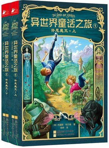 异世界童话之旅1:许愿魔咒(上下2册)(随书赠送24张精美游戏卡牌!多种游戏玩法,带你穿越童话世界!)