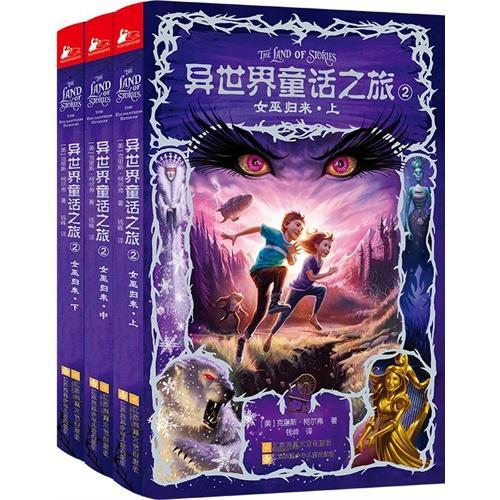 异世界童话之旅2:女巫归来(上中下3册)(随书赠送24张精美游戏卡牌!多种游戏玩法,带你穿越童话世界!)