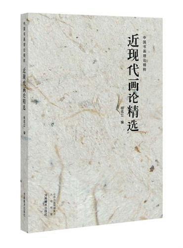 中国书画理论精粹 近现代画论精选
