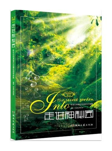 走进神秘园—新世纪经典音乐改编的钢琴曲(精装典藏版)(第2版)