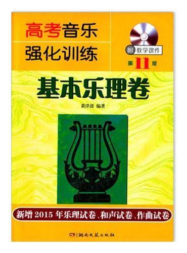 高考音乐强化训练:基本乐理卷(第11版)附教学课件