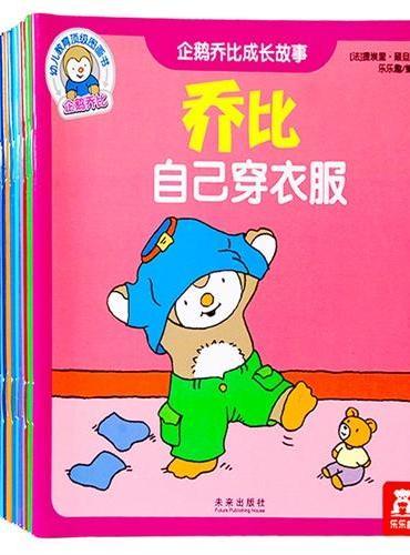 企鹅乔比成长故事 全20册