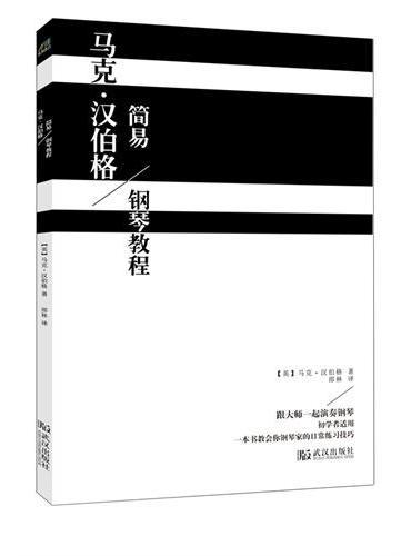 马克 汉伯格简易钢琴教程(一本书教会你钢琴家的日常练习技巧)