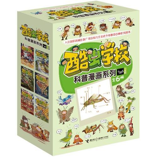 酷虫学校科普漫画系列(7-12)·飞虫班套装(6册)