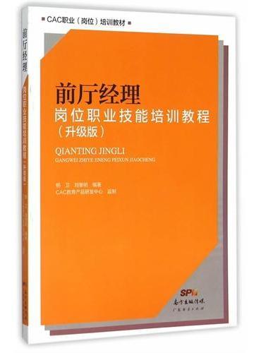 前厅经理岗位职业技能培训教程(升级版)